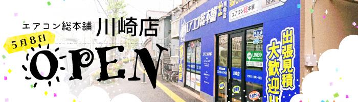 川崎店オープン