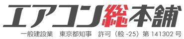 エアコン総本舗ロゴ