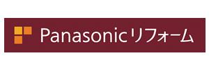 パナソニックリフォーム